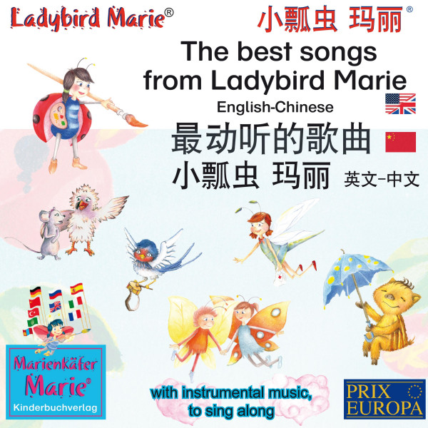 The best child songs from Ladybird Marie and her friends. English-Chinese 最动听的歌曲, 小瓢虫 玛丽, 中文 - 英文 - bilingual child songs, with instrumental music, to sing along