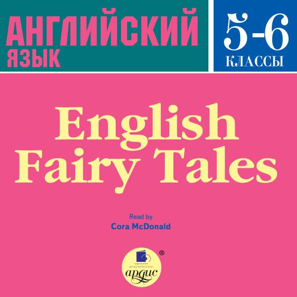 English Fairy Tales - 5-6 class